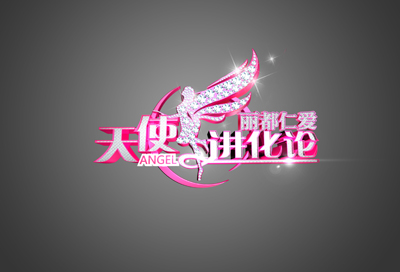天使新LOGO1.jpg