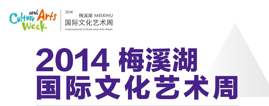 2014梅溪湖国际文化艺术周10月大幕将启