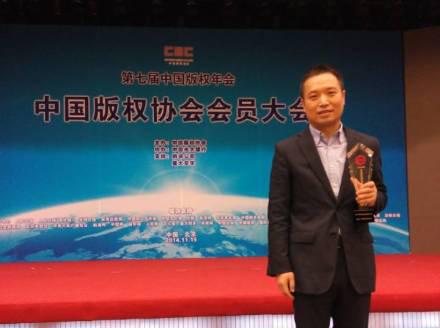 """中广万博max手机版传媒获""""中国版权最具影响力企业""""等大奖"""